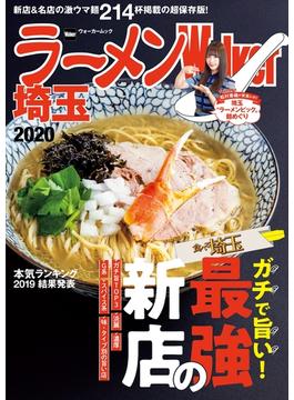 ラーメンWalker埼玉2020(ウォーカームック)