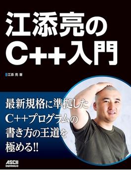 江添亮のC++入門(アスキードワンゴ)