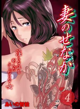妻のせなか-淫らな証を刻んだふしだらな女-(4)(コミックゼタ)