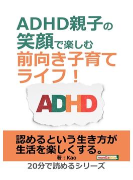 ADHD親子の笑顔で楽しむ前向き子育てライフ!