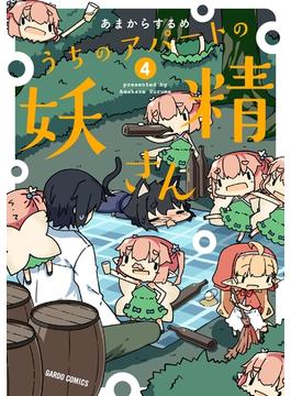 うちのアパートの妖精さん 4(ガルドコミックス)