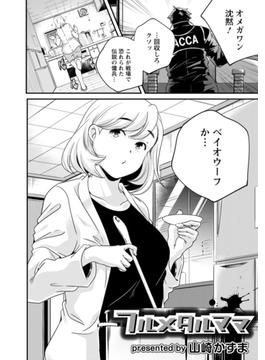フルメタルママ(エンジェル出版(エンジェル倶楽部))
