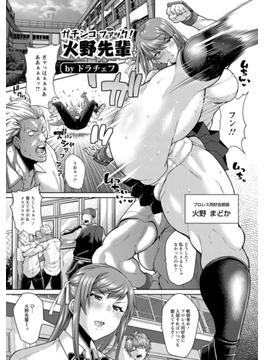 ガチンコファック!火野先輩(エンジェル出版(エンジェル倶楽部))
