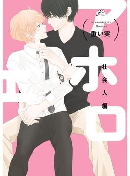 アホエロ 社会人編【電子限定描き下ろし漫画付き】(gateauコミックス)