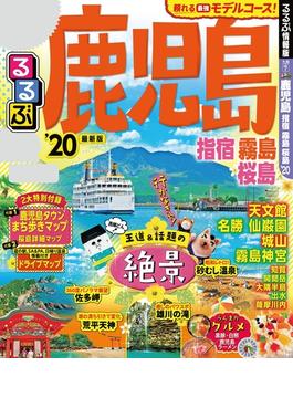 るるぶ鹿児島 指宿 霧島 桜島'20(るるぶ情報版(国内))