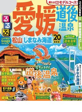 るるぶ愛媛 道後温泉 松山 しまなみ海道'20(るるぶ情報版(国内))