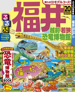 るるぶ福井 越前 若狭 恐竜博物館'20(るるぶ情報版(国内))