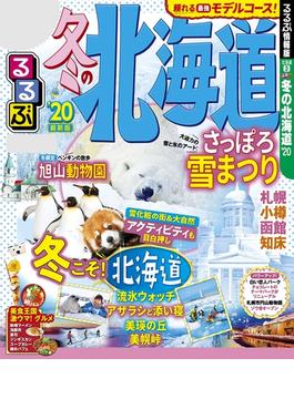 るるぶ冬の北海道'20(るるぶ情報版(国内))