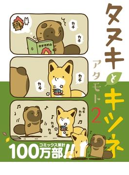 タヌキとキツネ 2(リラクトコミックス)