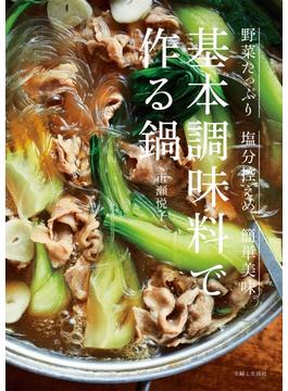 基本調味料で作る鍋