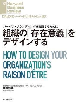 組織の「存在意義」をデザインする(DIAMOND ハーバード・ビジネス・レビュー論文)