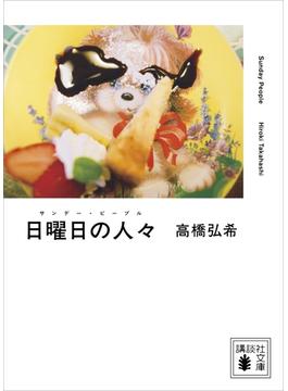 日曜日の人々(講談社文庫)