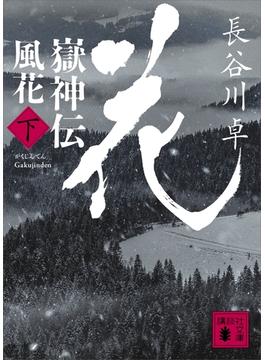 嶽神伝 風花 (下)(講談社文庫)