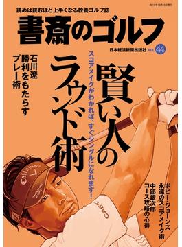 書斎のゴルフ VOL.44 読めば読むほど上手くなる教養ゴルフ誌