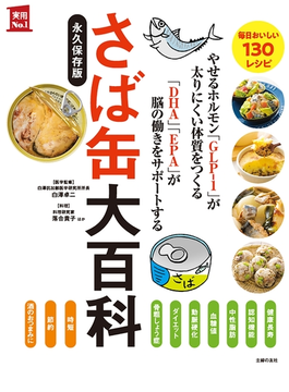 さば缶大百科(主婦の友実用No.1シリーズ)