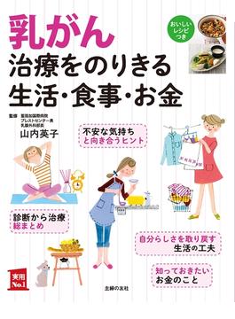 乳がん治療をのりきる生活・食事・お金(主婦の友実用No.1シリーズ)