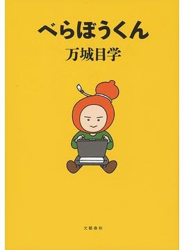 べらぼうくん(文春e-book)