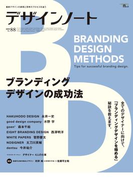デザインノート No.88(2019) ブランディングデザインの成功法(SEIBUNDO mook)