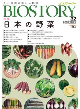 ビオストーリー 人と自然の新しい物語 vol.32 特集日本の野菜(SEIBUNDO mook)