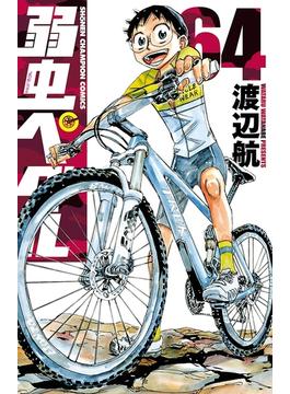 弱虫ペダル 64(少年チャンピオン・コミックス)