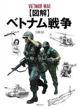 〈図解〉ベトナム戦争