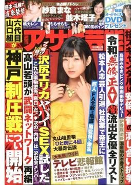 週刊アサヒ芸能 2019年 12/5号 [雑誌]