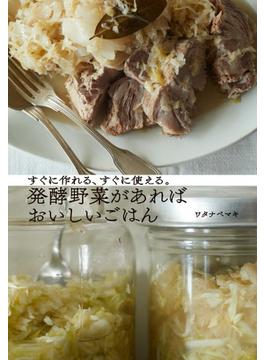 発酵野菜があればおいしいごはん すぐに作れる、すぐに使える。