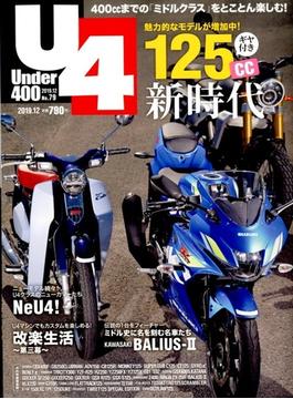 Under (アンダー) 400 2019年 12月号 [雑誌]