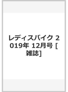 レディスバイク 2019年 12月号 [雑誌]