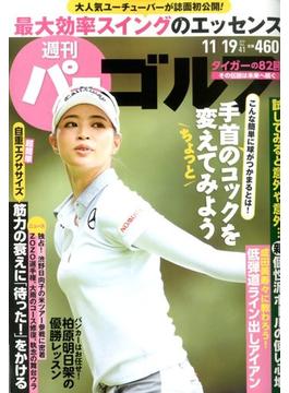 週刊パーゴルフ 2019年 11/19号 [雑誌]