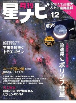 月刊星ナビ 2019年12月号