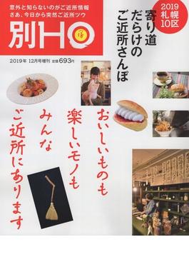 増刊 HO(ほ) 2019年 12月号 [雑誌]