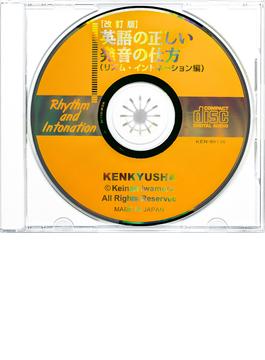 CD【改訂版】英語の正しい発音の仕方(リズム・イントネーション編)