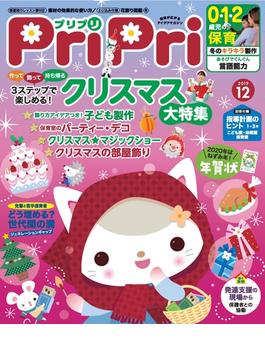 PriPri プリプリ 2019年12月号(PriPri)