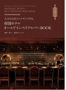 帝国ホテルオールドインペリアルバーBOOK【丸善ジュンク堂書店・honto限定】