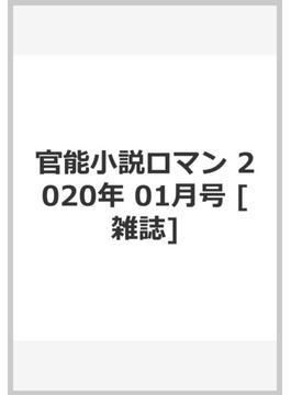 官能小説ロマン 2020年 01月号 [雑誌]