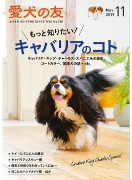 愛犬の友2019年11月号