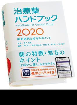 治療薬ハンドブック2020 薬剤選択と処方のポイント