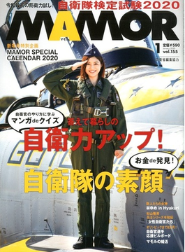 MAMOR (マモル) 2020年 01月号 [雑誌]