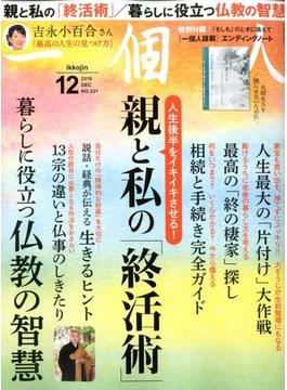 一個人 (いっこじん) 2019年 12月号 [雑誌]