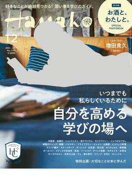 Hanako 2019年 12月号 [自分を高める学びの場へ/増田貴久](Hanako)