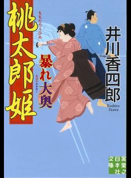 桃太郎姫暴れ大奥(実業之日本社文庫)