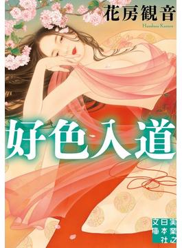 好色入道(実業之日本社文庫)