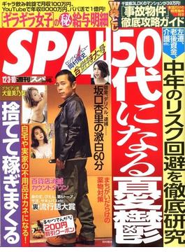 SPA ! (スパ) 2019年 12/10号 [雑誌]
