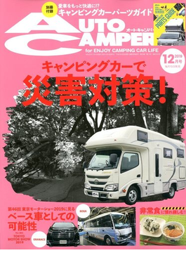 AUTO CAMPER (オートキャンパー) 2019年 12月号 [雑誌]