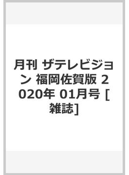 月刊 ザテレビジョン 福岡佐賀版 2020年 01月号 [雑誌]