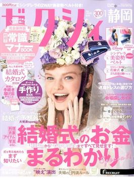 ゼクシィ 静岡版 2020年 01月号 [雑誌]