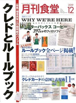 月刊 食堂 2019年 12月号 [雑誌]