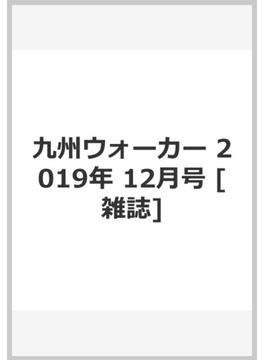 九州ウォーカー 2019年 12月号 [雑誌]