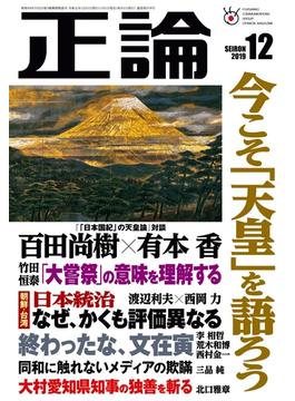 月刊正論2019年12月号(月刊正論)